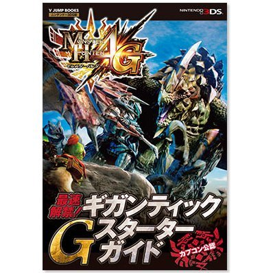 Monster Hunter 4G Saisoku Kaikin! Gigantic G Starter Guide