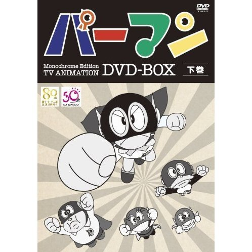 Parman - Monochrome Anime Version Dvd Box Part 2 of 2 [Limited Pressing]