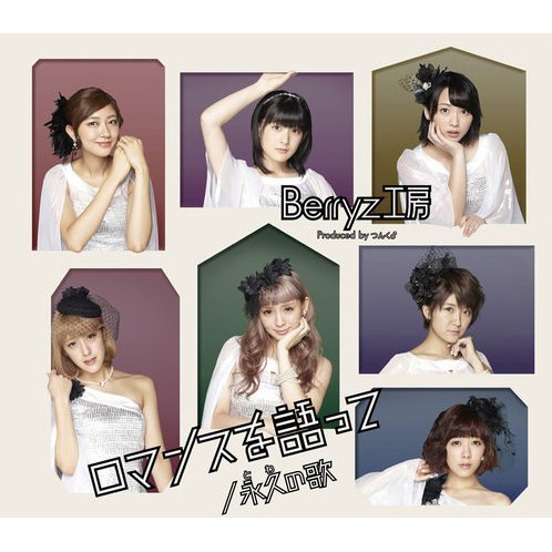 Romance Wo Katatte / Towa No Uta (36th Single) [Type A]