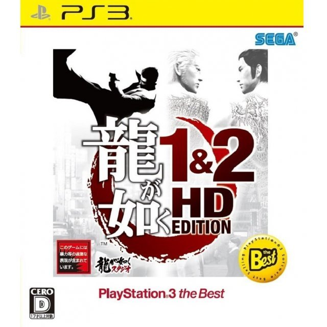 Ryu ga Gotoku 1&2 HD Edition (PlayStation 3 the Best)