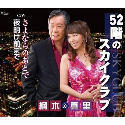 52 Kai No Sky Club / Sayonara No Atode / Yoake Mae Made