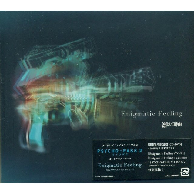 Enigmatic Feeling [CD+DVD Limited Pressing]