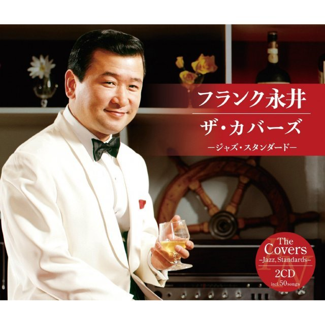 Frank Nagai The Covers (Jazz Standard)