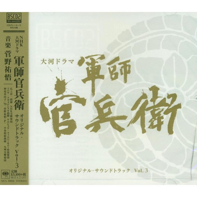 Gunshi Kanbei Original Soundtrack Vol. 3 [Blu-spec CD2]