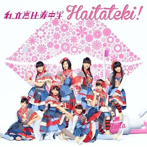 Haitateki [CD+DVD Limited Edition Type A]