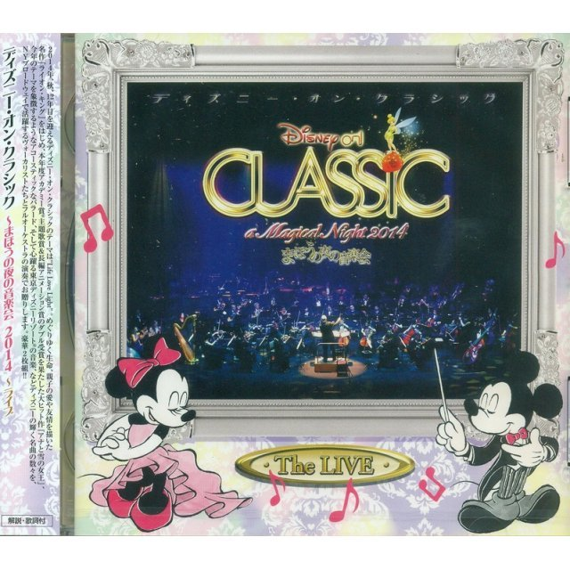Disney On Classic - A Magical Night 2014 Live