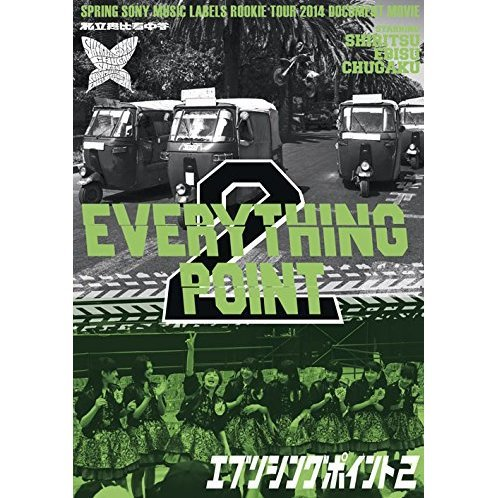 Spring Sony Music Labels Rookie Tour 2014 Document Movie - Everything Point 2