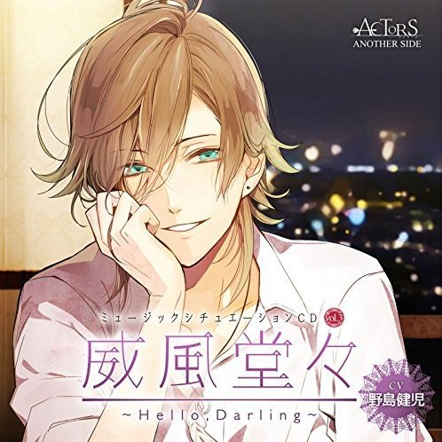 Music Situation Drama Cd Vol. 3 Ifuudoudou - Actors Another Side