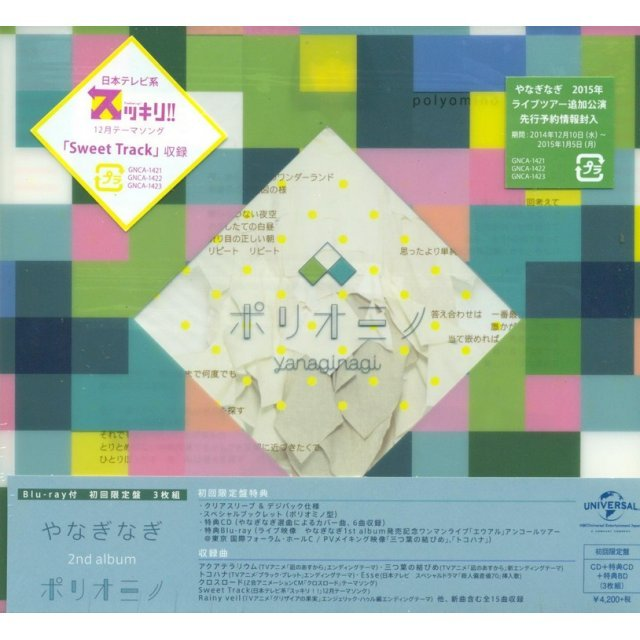 Polyomino [2CD+Blu-ray Limited Edition]