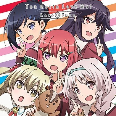 You Gotta Love Me! (Inou Battle Wa Nichijoukei No Naka De Ending Theme)