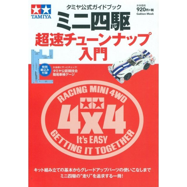 Tamiya Official Guide Book Mini 4WD Cyousoku Tuneup Nyumon Gakken Mook