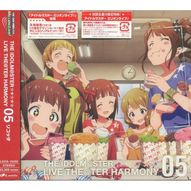 Idolm@ster Million Live - The Idolm@ster Live The@ter Harmony 05