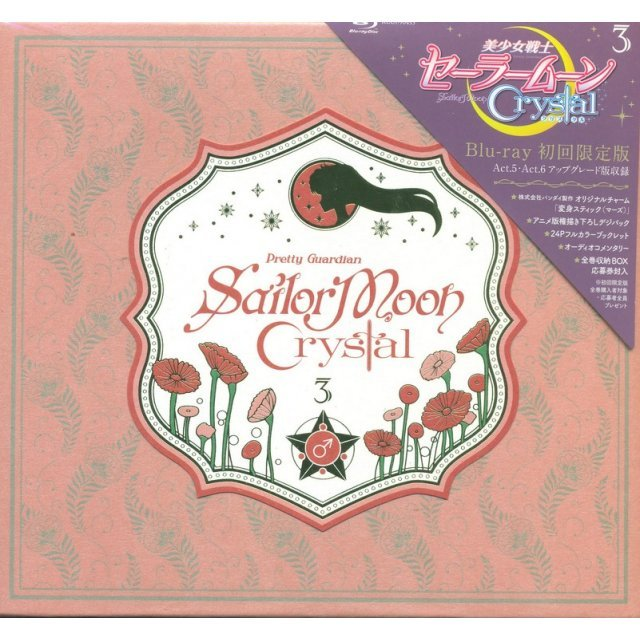 Pretty Guardian Sailor Moon Crystal Vol.3 [Limited Edition]