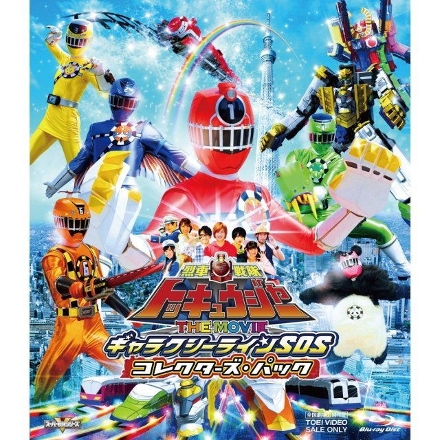 Ressha Sentai Toqger The Movie Galaxy Line Sos Collector's Pack