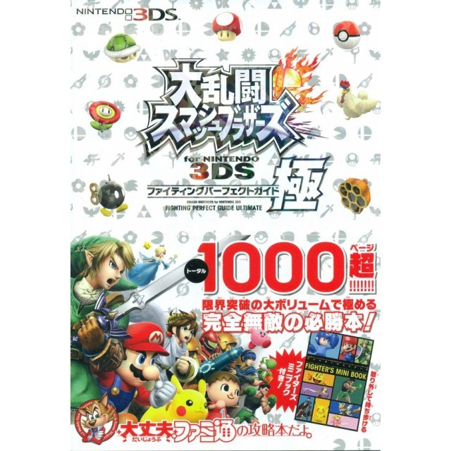 Dairantou Smash Brothers for Nintendo 3DS Fighting Perfect Guide Ultimate