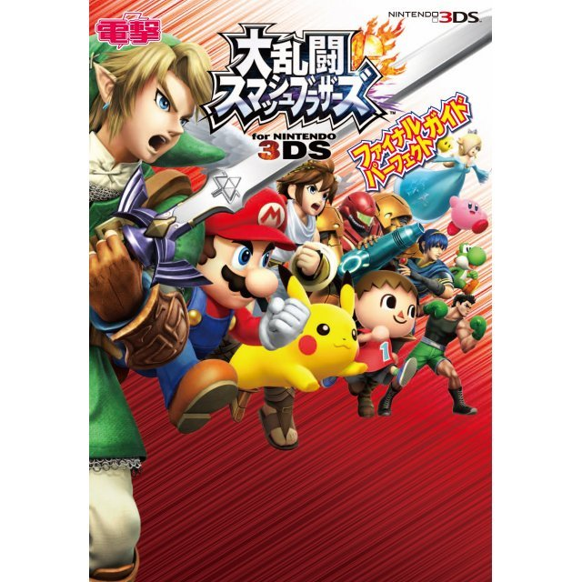 Dairantou Smash Brothers for Nintendo 3DS Final Perfect Guide