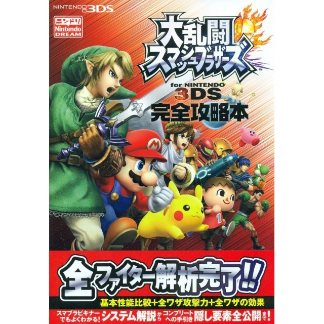 Dairantou Smash Brothers for Nintendo 3DS Kanzen Koryaku Hon