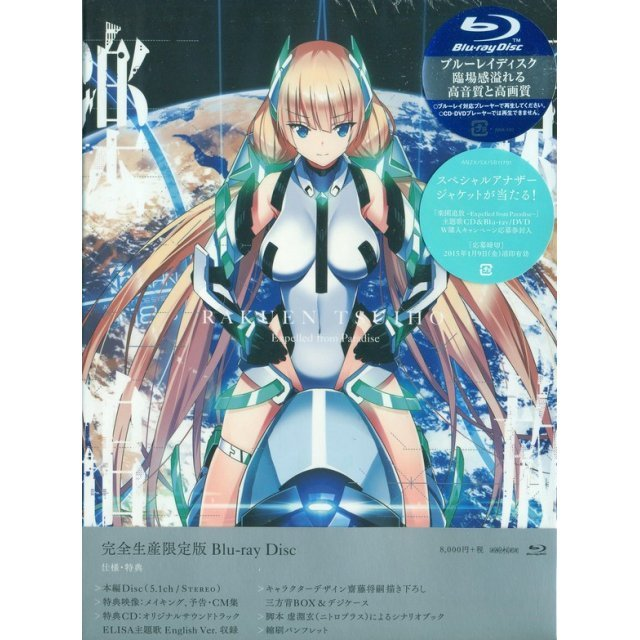 Expelled From Paradise [Blu-ray+CD Limited Edition]