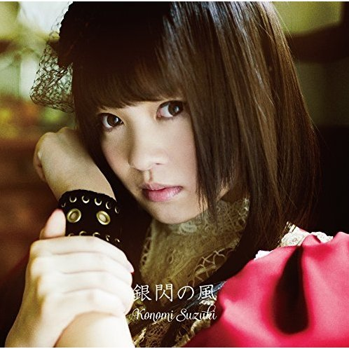 Ginsen No Kaze (Madan No Ou To Vanadis Intro Theme) [CD+DVD Limited Edition]