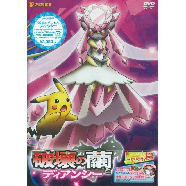 Pokemon The Movie: Diancie And the Cocoon Of Destruction
