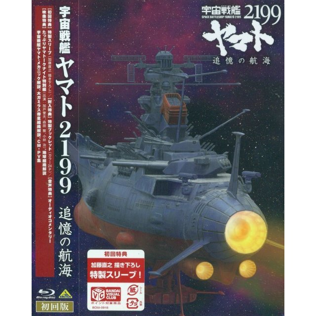 Space Battleship Yamato 2199 - Voyage of Remembrance