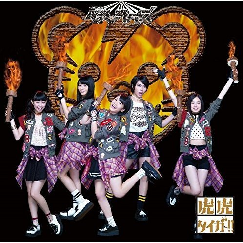 Toratora Tiger [CD+DVD Limited Edition Type B]
