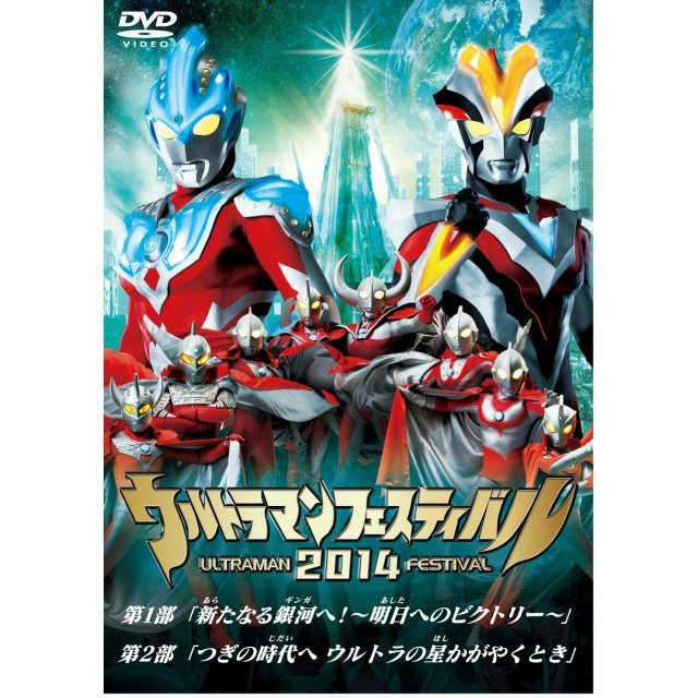Ultraman The Live Ultraman Festival 2014 Special Price Set