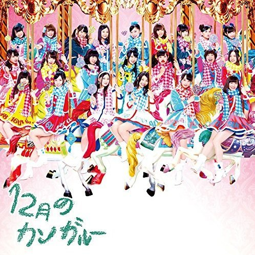 12 Gatsu No Kangaroo [CD+DVD Limited Edition Type D]