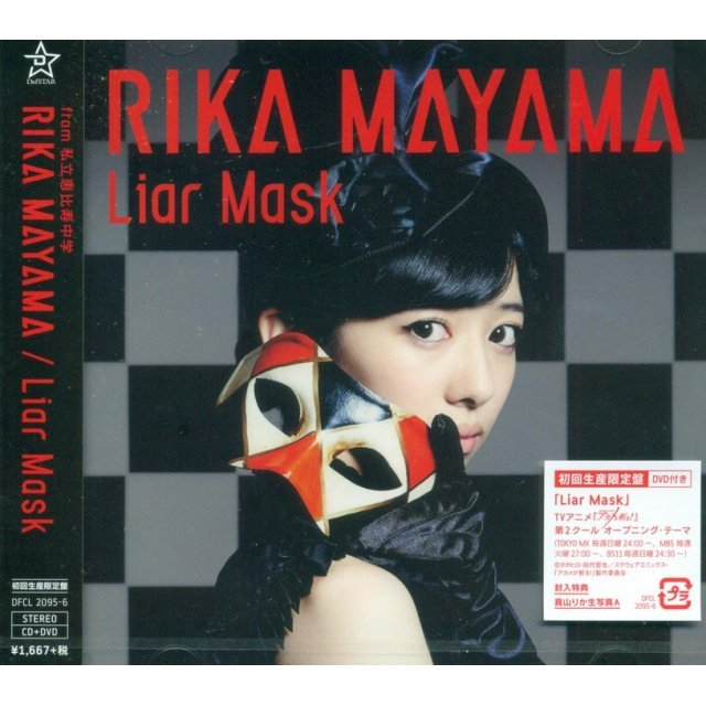 Liar Mask [CD+DVD Limited Edition]