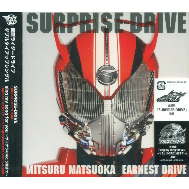Surprise-drive (Kamen Rider Drive Theme Song)