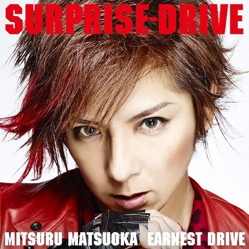 Surprise-drive (Kamen Rider Drive Theme Song) [CD+DVD]