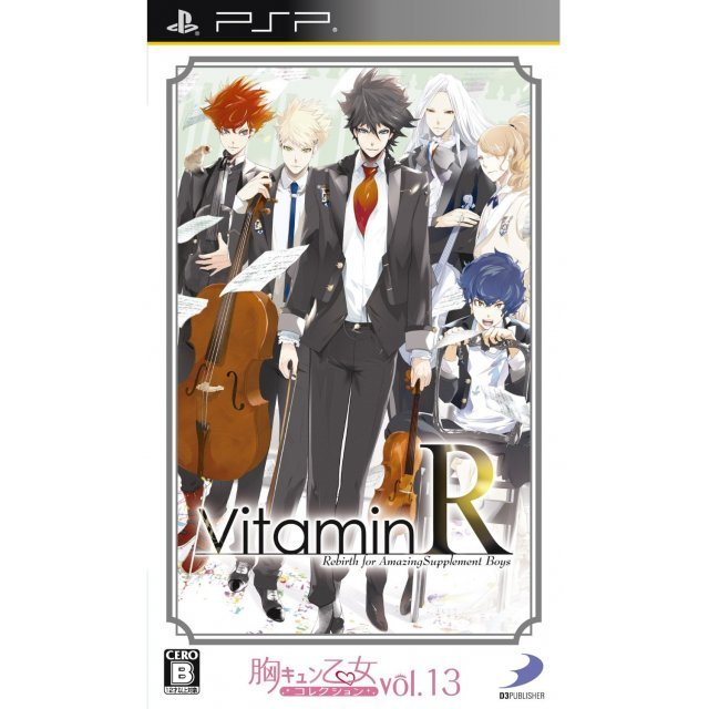 Vitamin R [Mune Kyun Otome Collection Vol.13]
