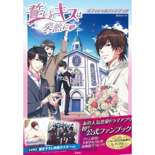 Chikai no Kiss wa Totsuzen ni Official Fan Book