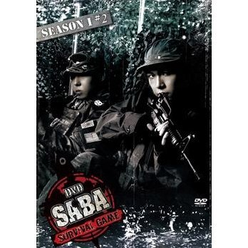 Saba Survival Game Season 1 #2