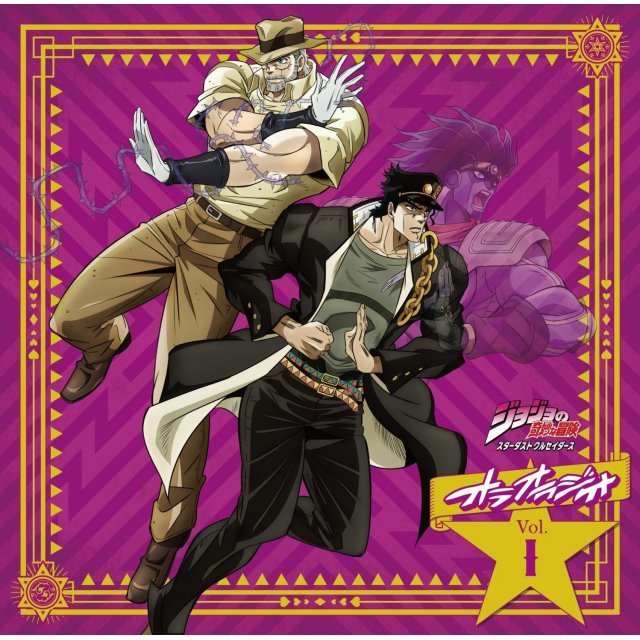 JoJo's Bizarre Adventure: Stardust Crusaders Oraoradio Vol.1