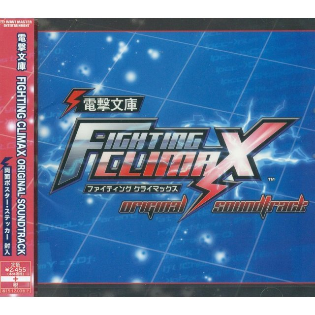 Dengeki Bunko Fighting Climax Original Soundtracks