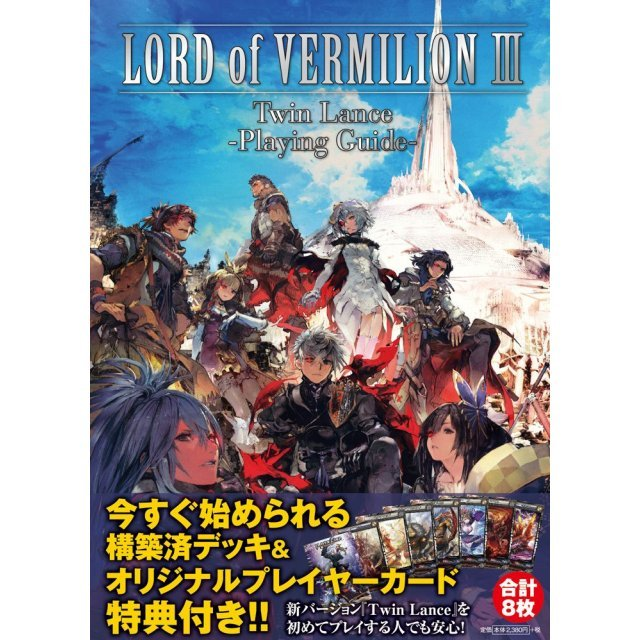 Lord of Vermilion III Twin Lance - Playing Guide
