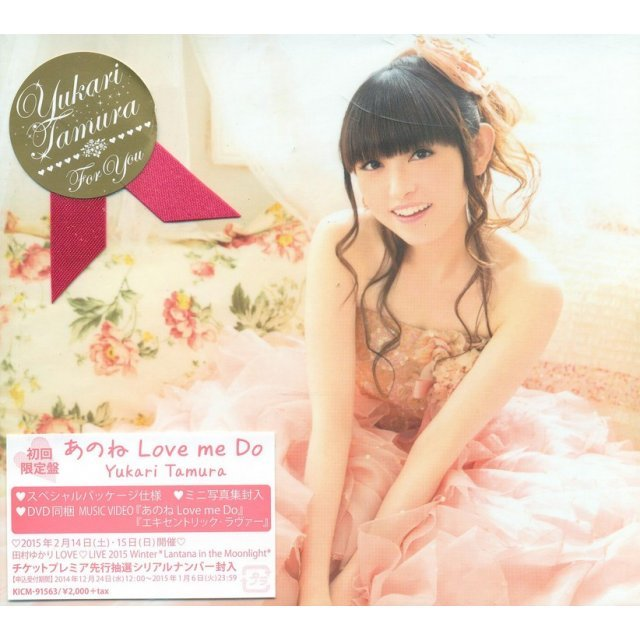 Anone Love me Do [CD+DVD Limited Edition]