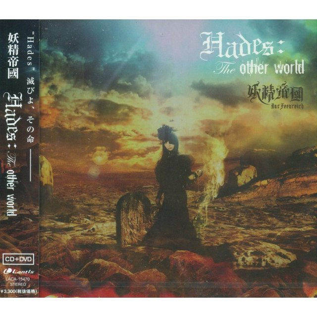 Hades:The Other World [CD+DVD]