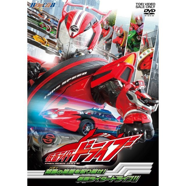Hero Club Kamen Rider Drive Vol.2