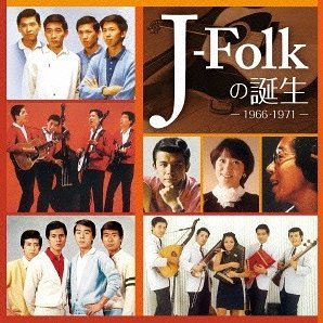 J-folk No Tanjou 1966-1971