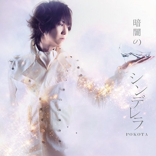 Kurayami No Cinderella [Limited Edition Type B]