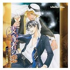Lebeau Sound Collection Drama Cd - Shihaisha No Koi
