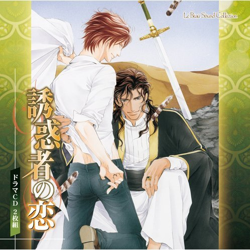 Lebeau Sound Collection Drama Cd - Yuwakusha No Koi