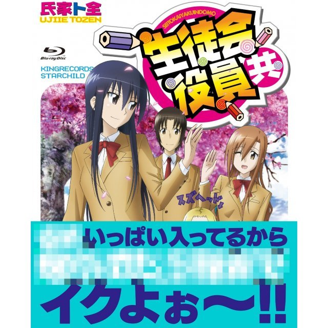 Seitokai Yakuindomo Blu-ray Box [4Blu-ray+CD]