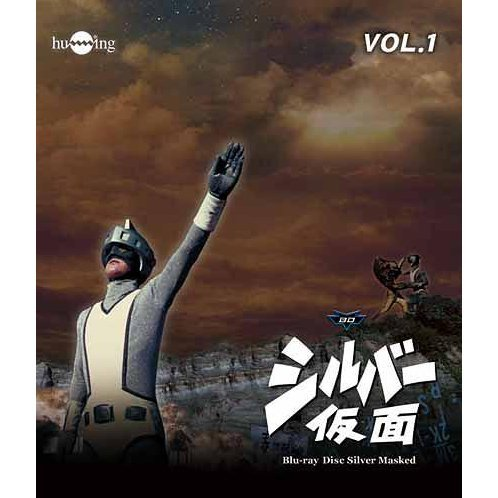 Silver Kamen Vol.1 [Priced-down Reissue]