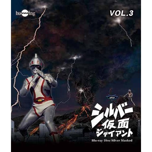 Silver Kamen Vol.3 [Priced-down Reissue]