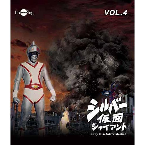 Silver Kamen Vol.4 [Priced-down Reissue]
