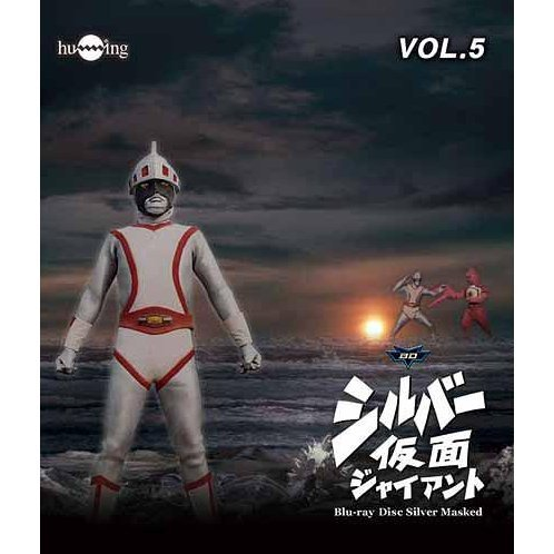 Silver Kamen Vol.5 [Priced-down Reissue]