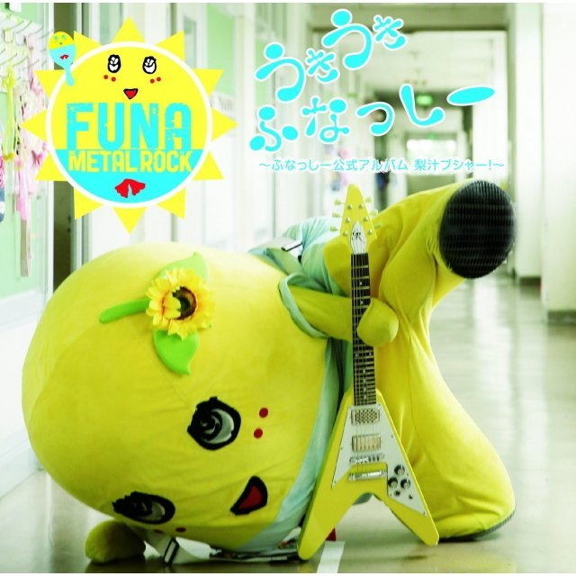 Uki Uki Funassyi - Funassyi Official Album Nashijiru Busyaaaa [CD+DVD+Goods Limited Edition]
